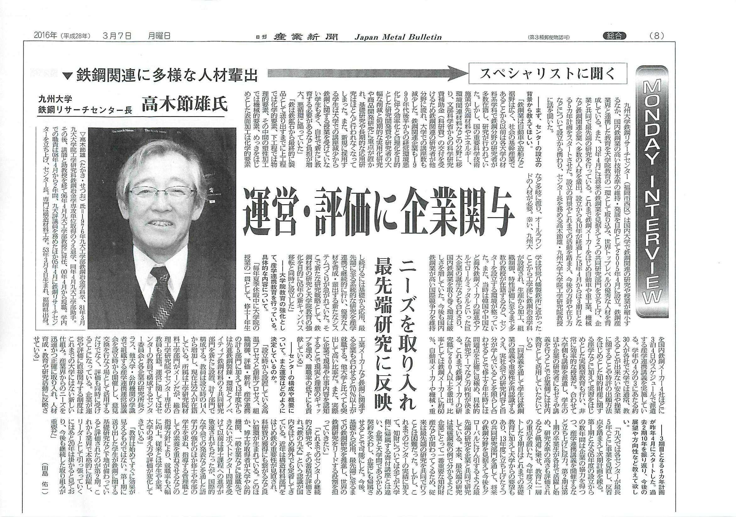 高木先生の記事