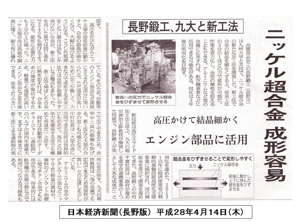 堀田善治教授の記事